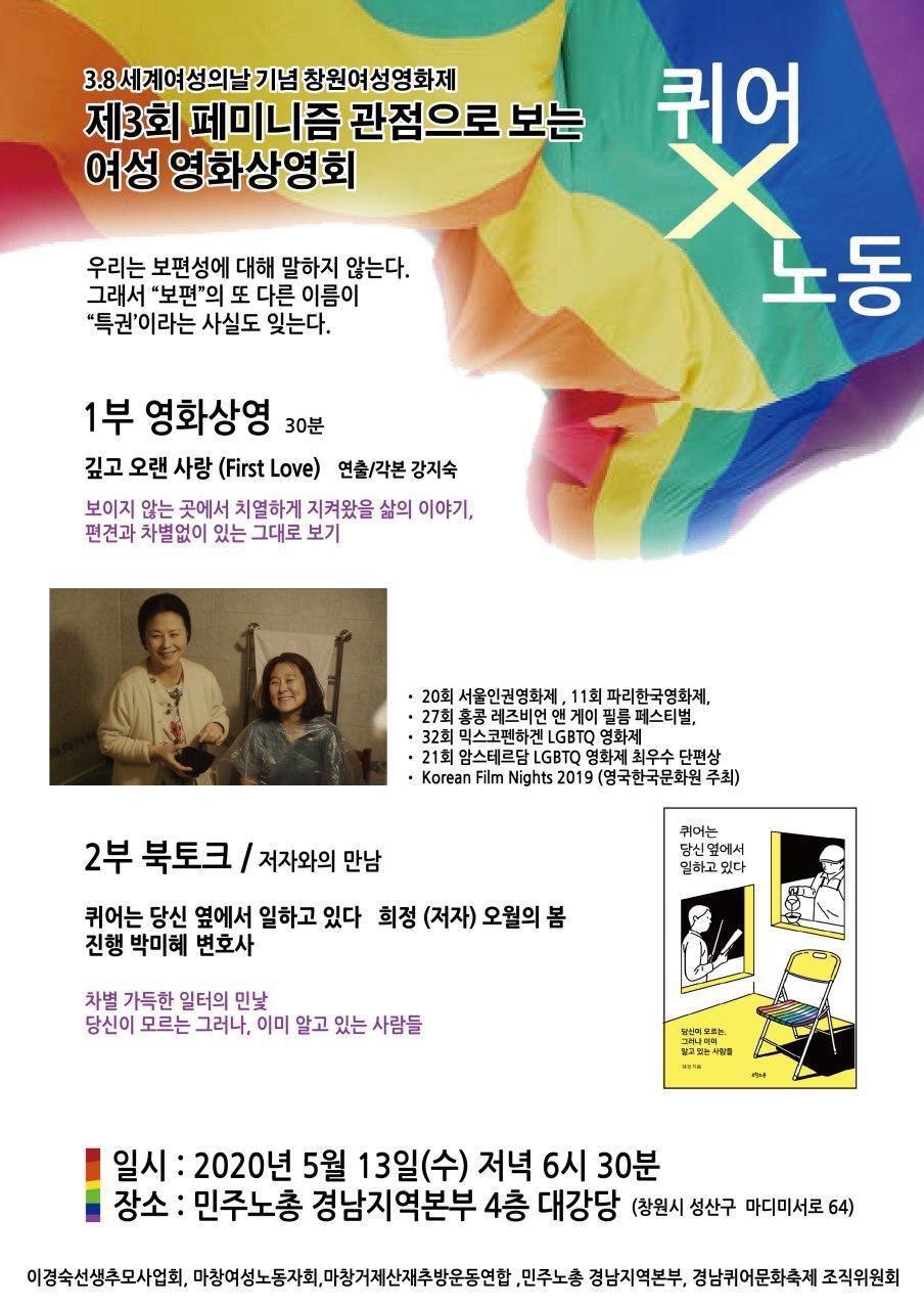 3.8세계여성의날 기념 창원여성영화제 - 제3회 페미니즘 관점으로 보는 여성 영화상영회 포스터