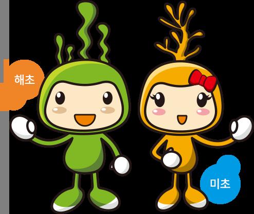 해초와미초 캐릭터