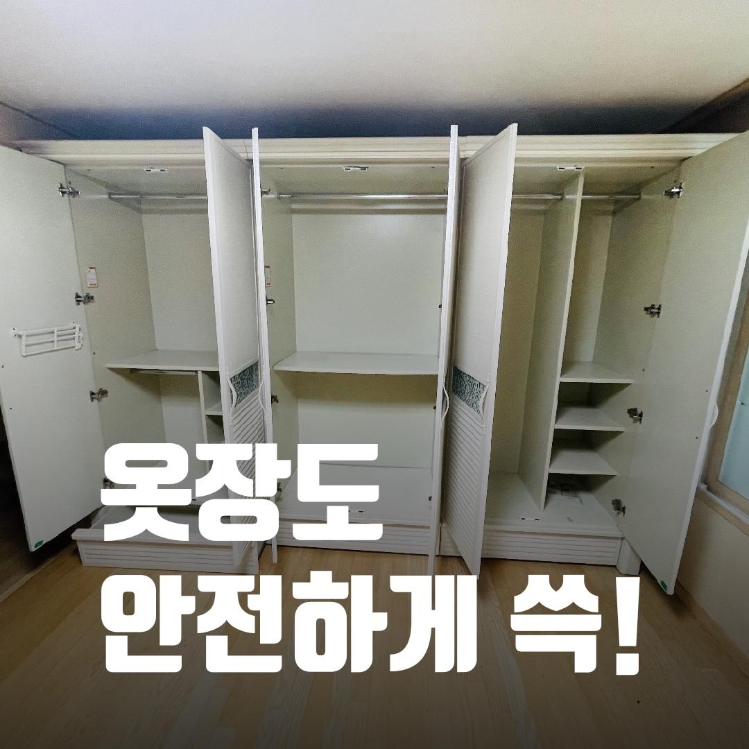 세종가구수거업체 옷장 장롱 장농 전