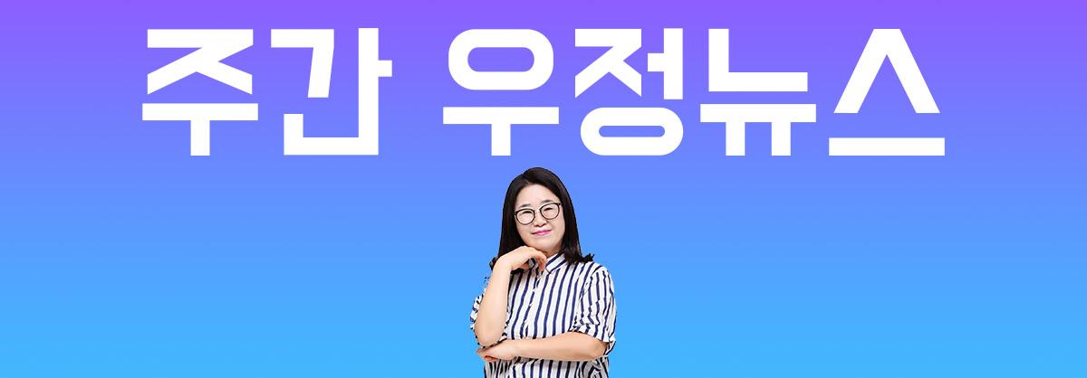 주간 우정뉴스, #2 한국의 쓰레기집청소