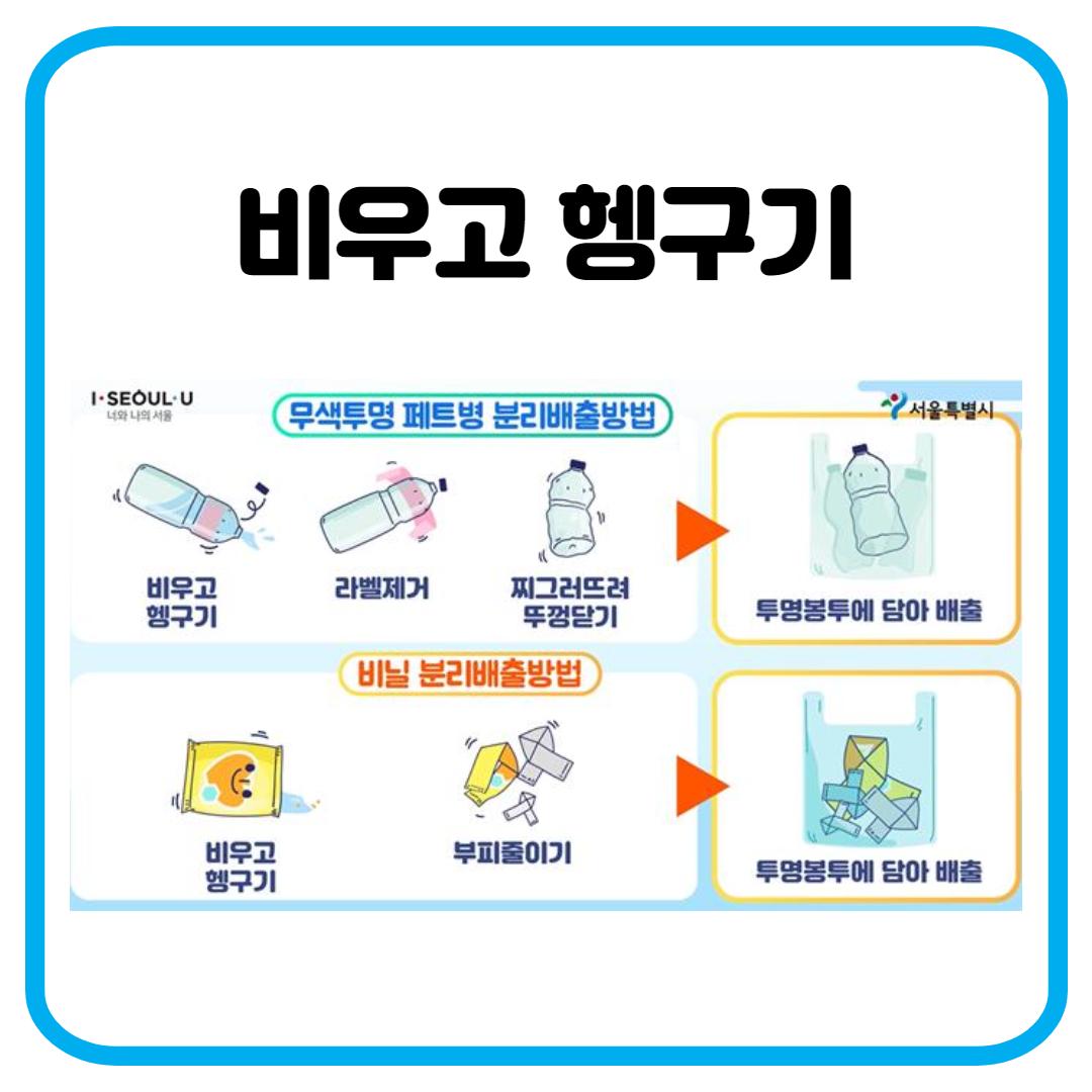 비닐 분리수거 방법