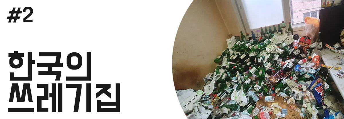 한국의 쓰레기집 청소, 주간 우정뉴스 - 우아한정리, 생활의편리함