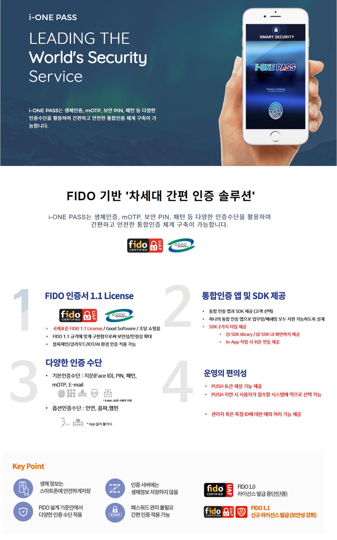 FIDO 기반 간편인증 솔루션