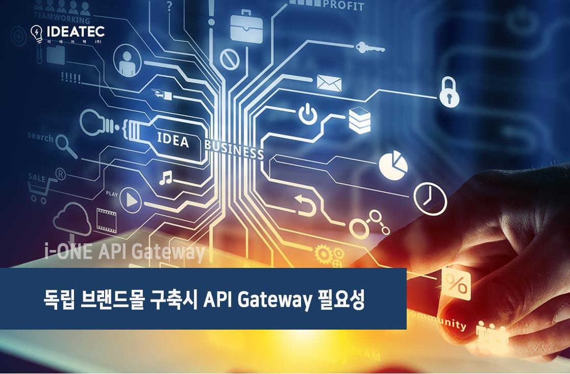 독립 브랜드몰 구축시 API Gateway