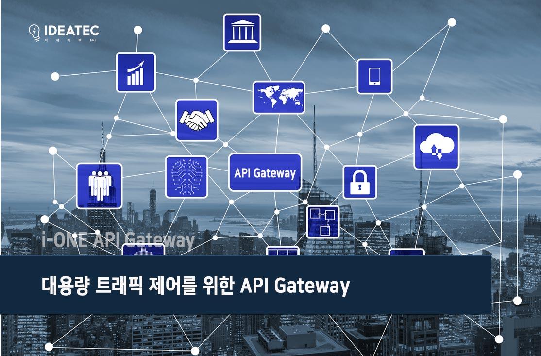 대용량 트래픽 제어를 위한 API Gateway