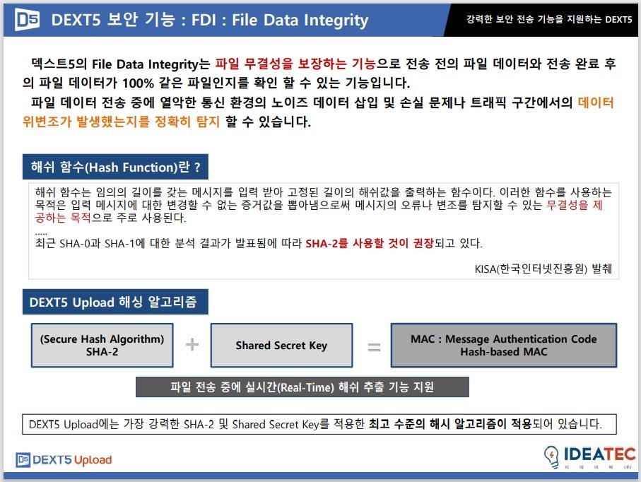 파일전송시 보안기능