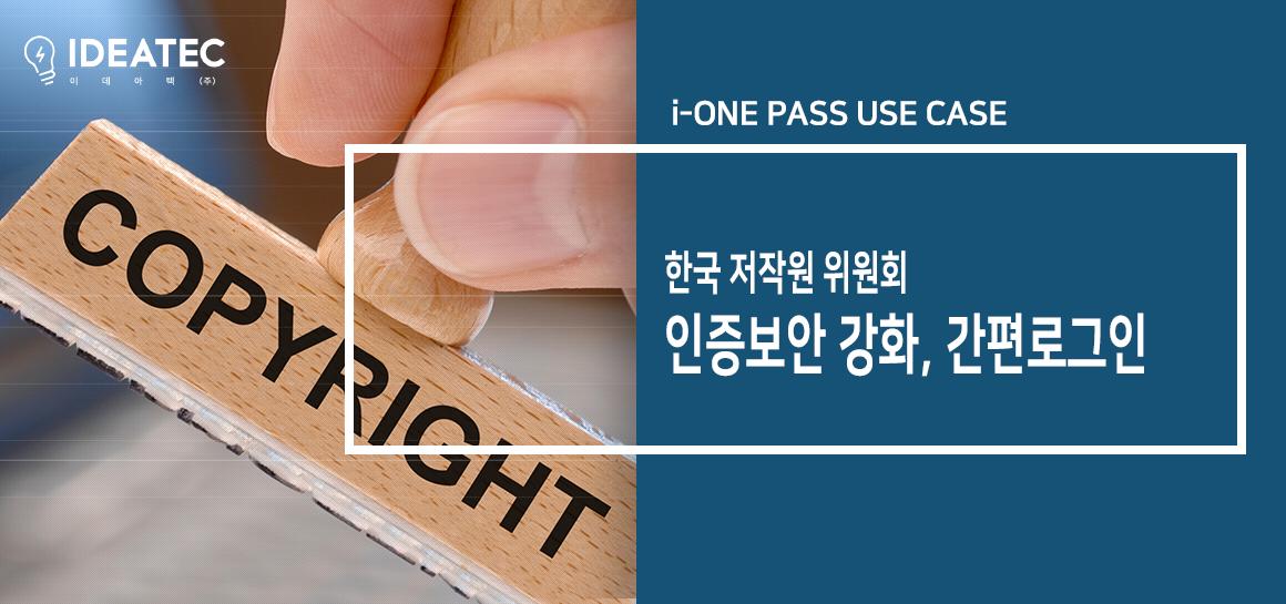 한국 저작권 위원회 간편인증
