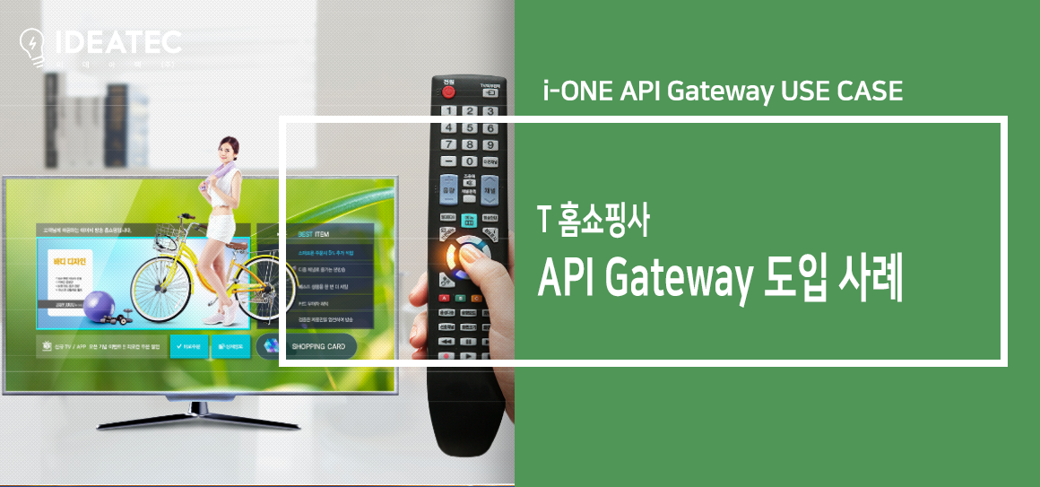 홈쇼핑 API Gateway 도입사례