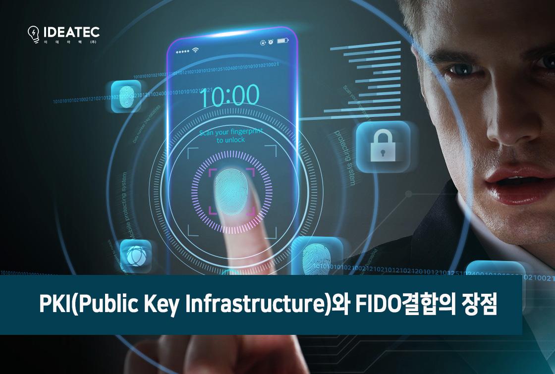 공개키와 FIDO