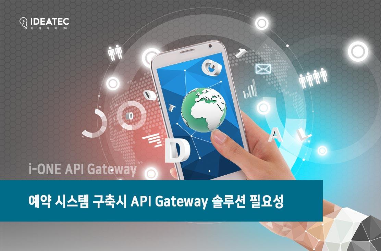 예약시스템 API Gateway