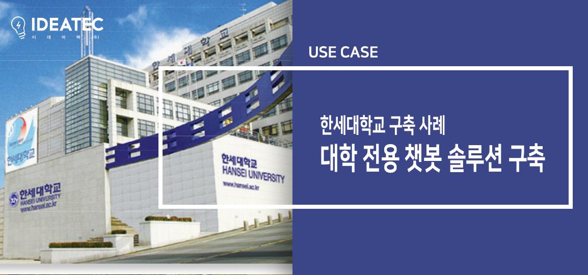 한세대학교 챗봇 솔루션 구축