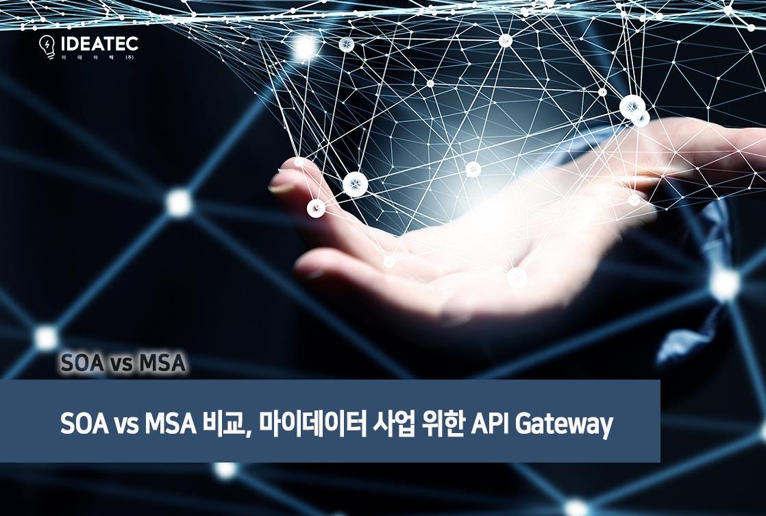 마이데이터 사업을 위한 MSA