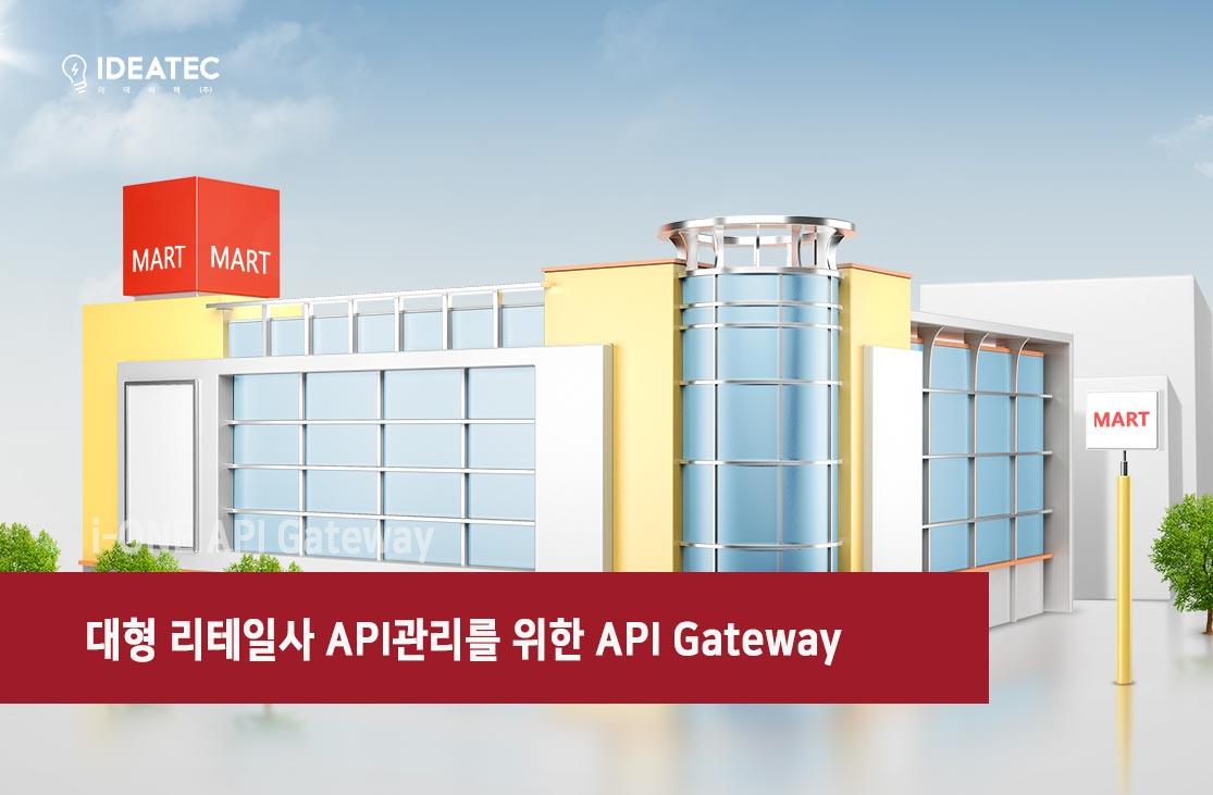 리테일사를 위한 API Gateway