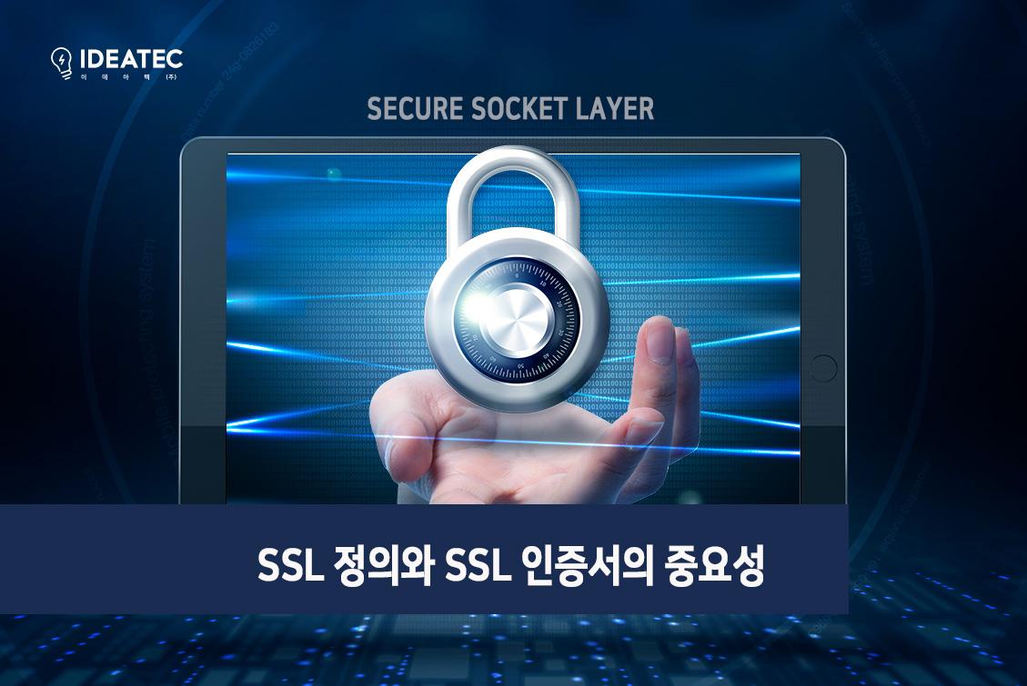 SSL 정의
