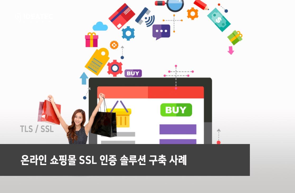 홈쇼핑 SSL 인증서 구축