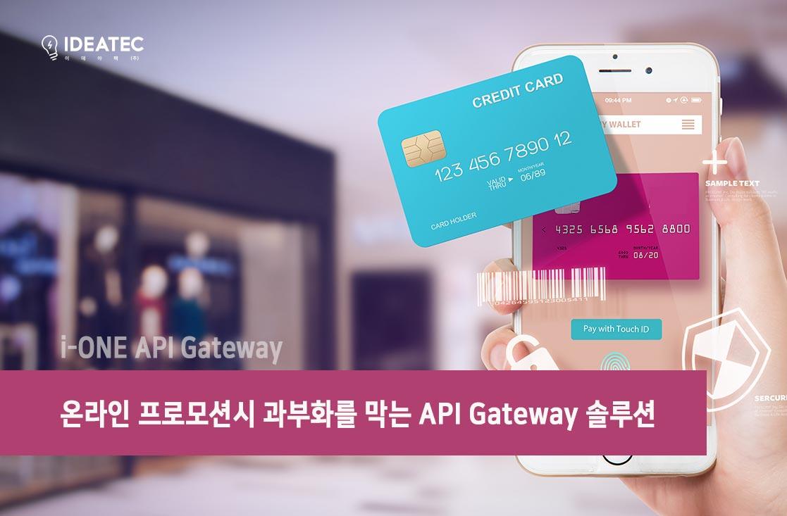 온라인 프로모션시 과부하 막는 API Gateway