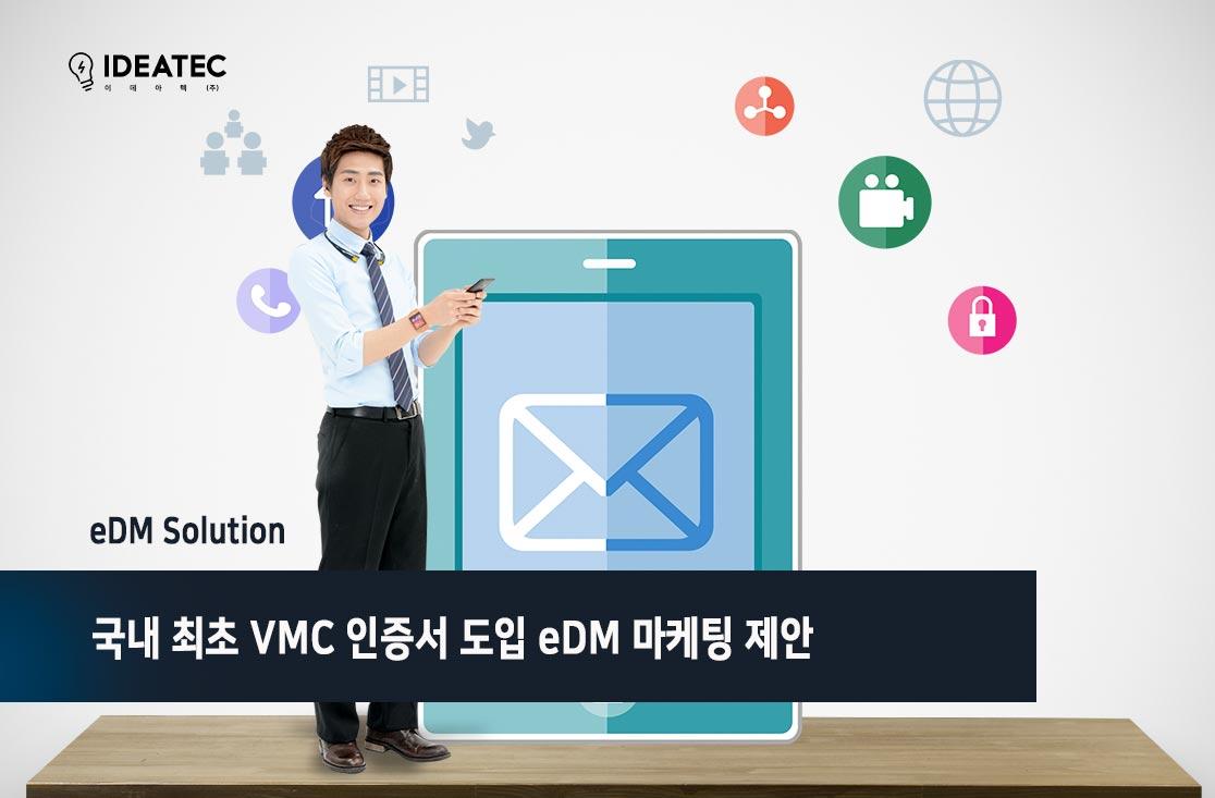 VMC 작용 eDM 마케팅
