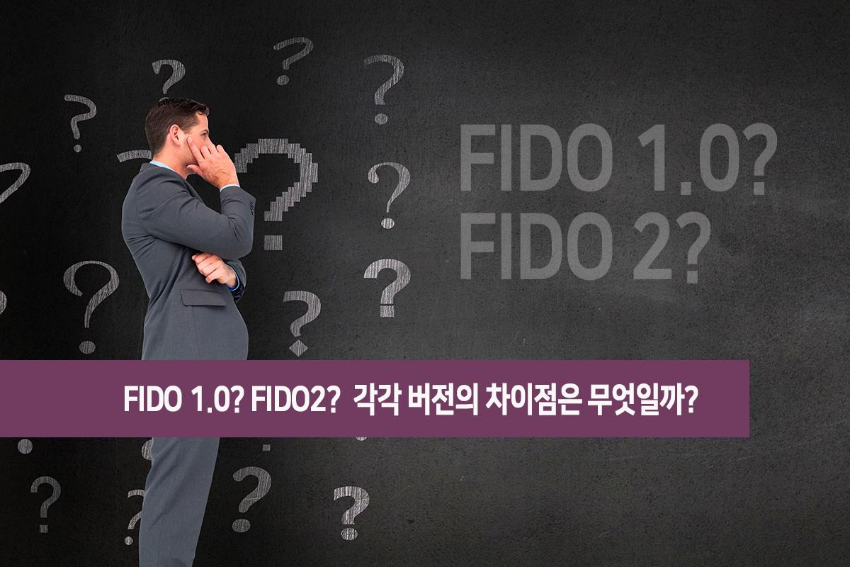 FIDO 버전 차이점