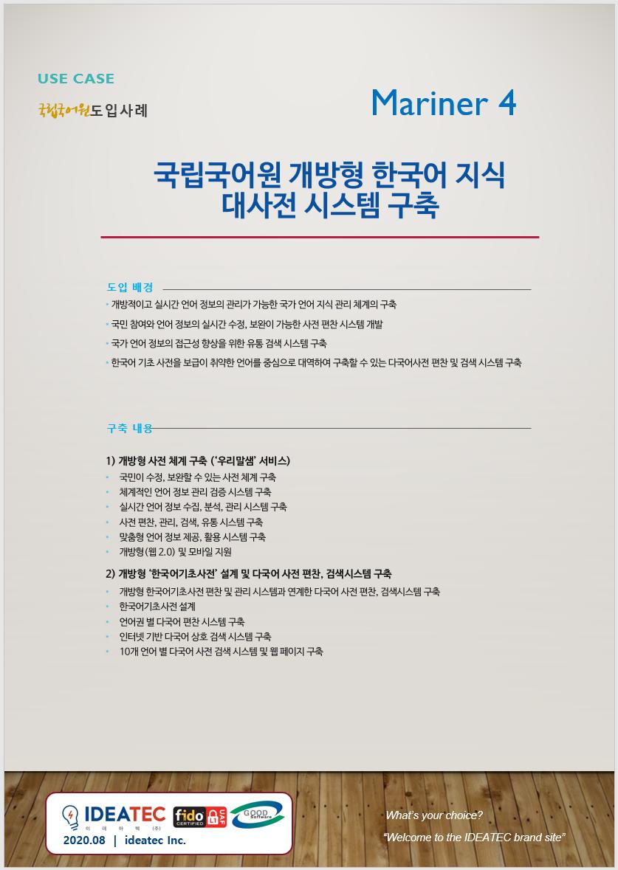 국립국어원 개방형 사전 검색 솔루션