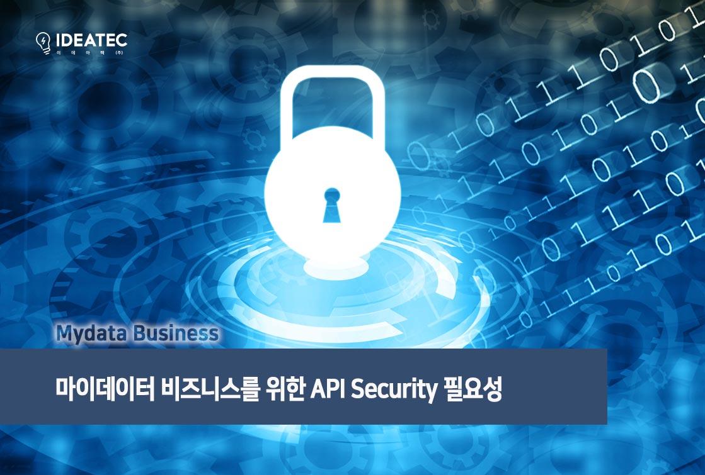 마이데이터 비즈니스 API 보안