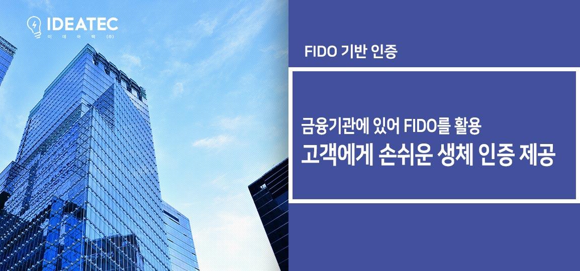 금융기관 FIDO 인증