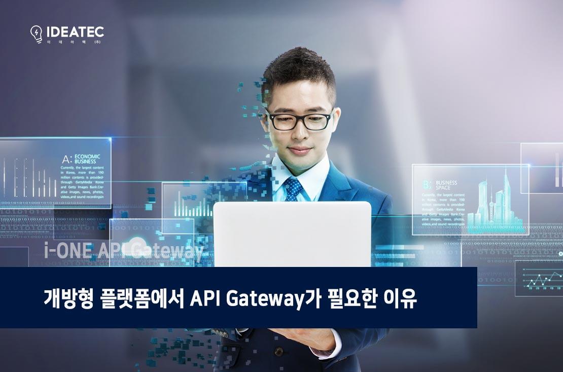 개방형 플랫폼 API Gateway 필요성