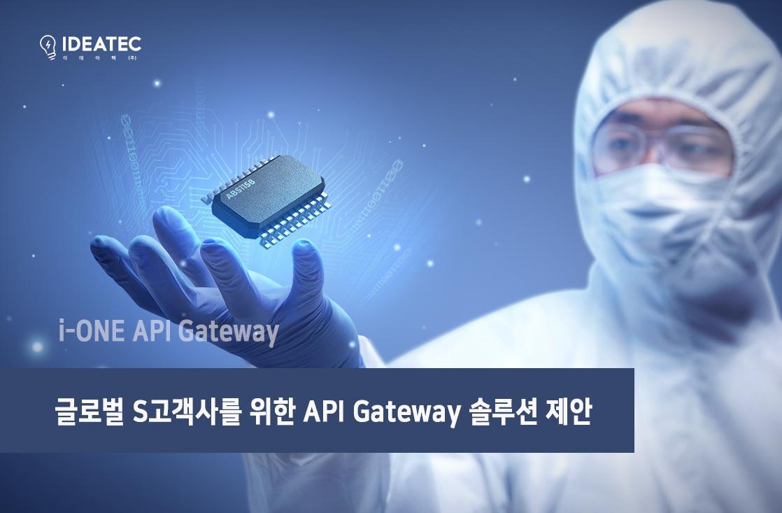 삼성 API Gateway 제안