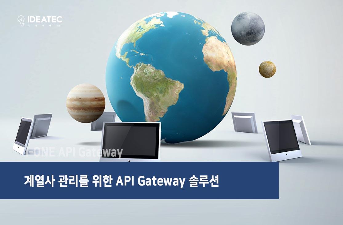 계열사 관리를 위한 API Gateway