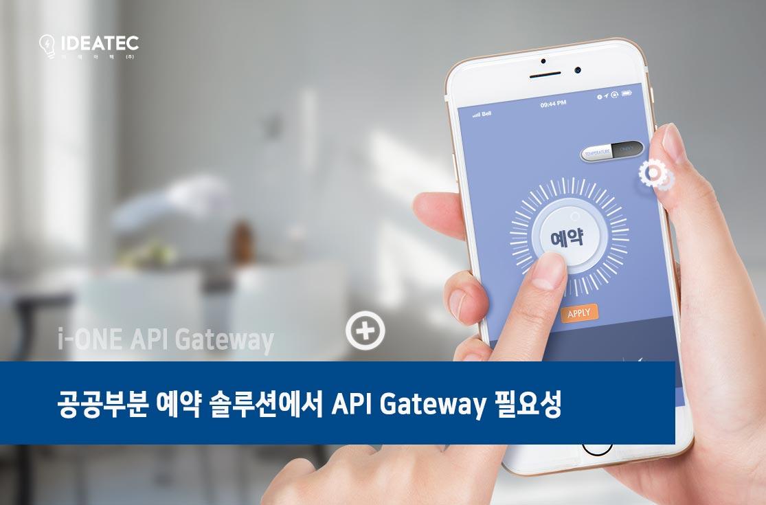 공공부분 API Gateway