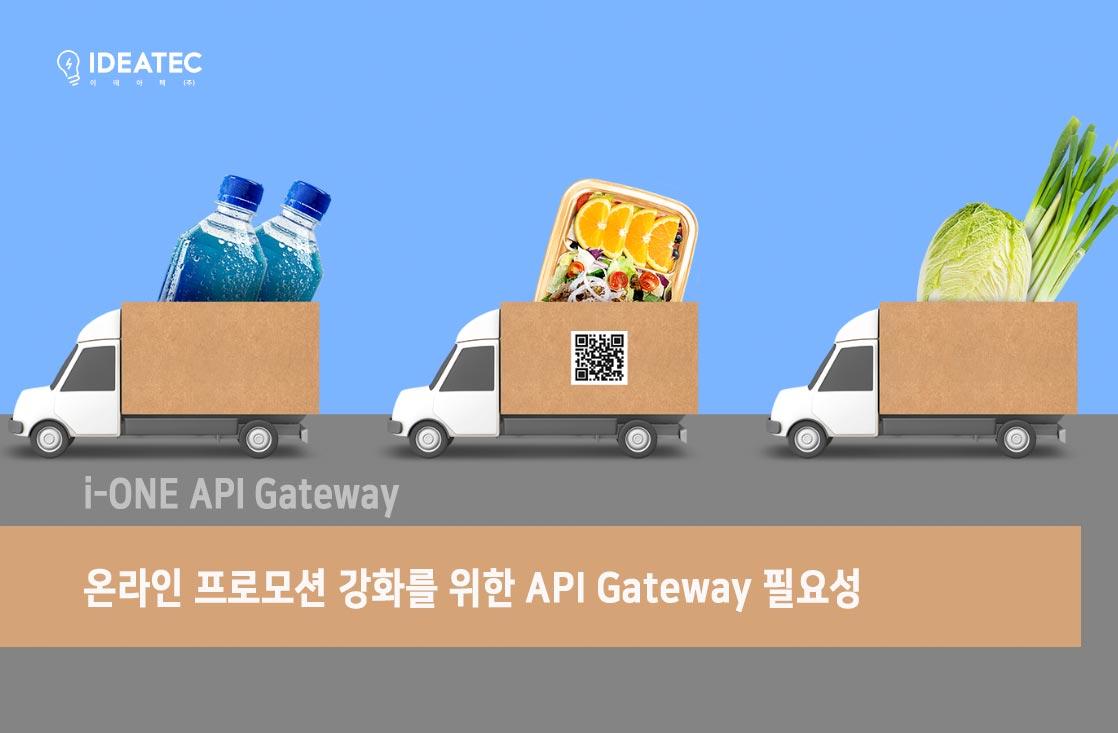 온라인 프로모션 강화를 위한 API Gateway