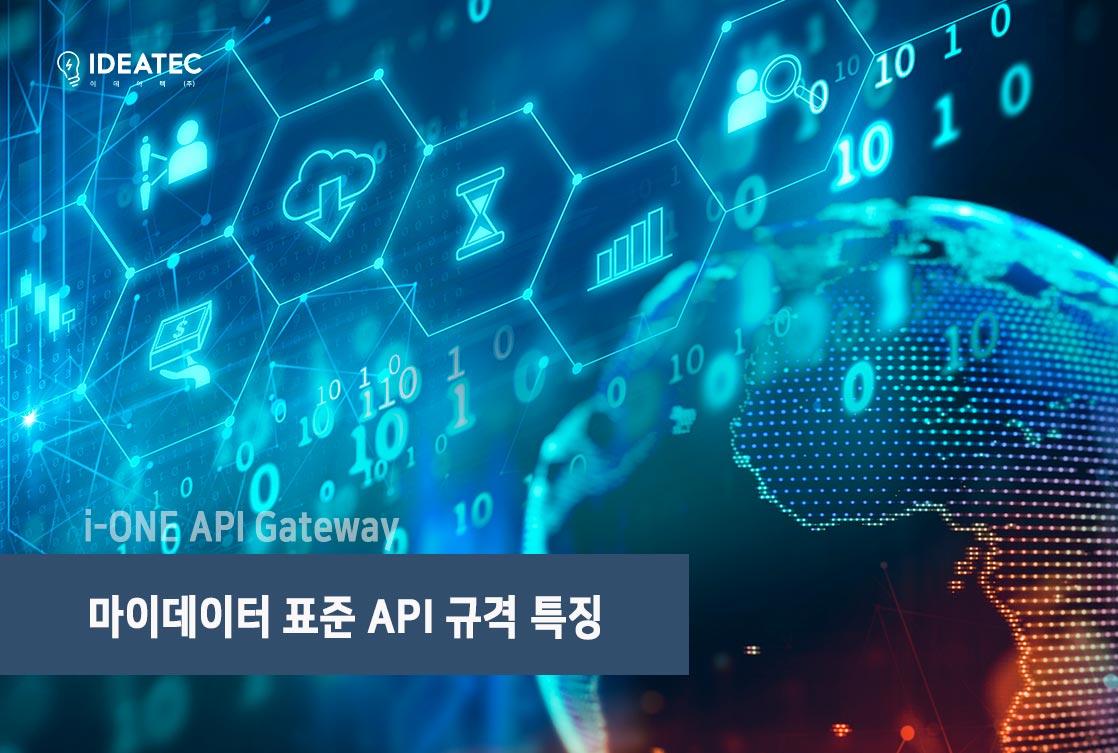 API 규격 특징