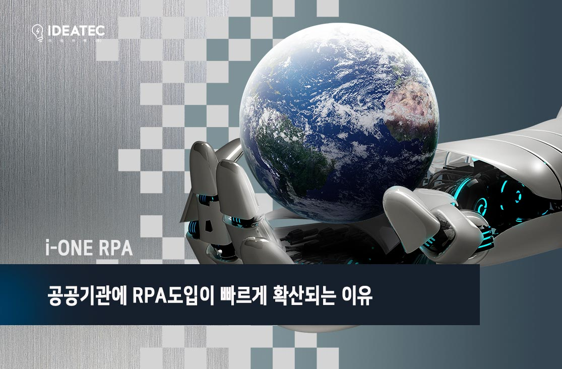공공기관 RPA 확산 원인