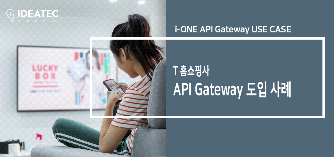 홈쇼핑 API 관리 솔루션 구축