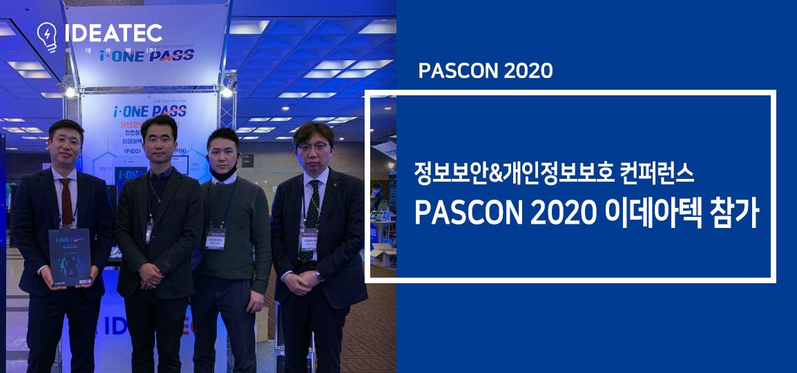 pascon 보안 컨퍼런스