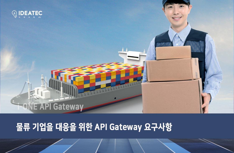 물류기업을 위한 API Gateway