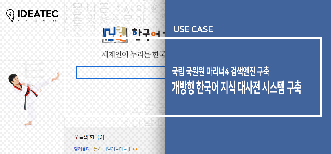 국립국어원 한국어 지식 대사전 시스템 구축