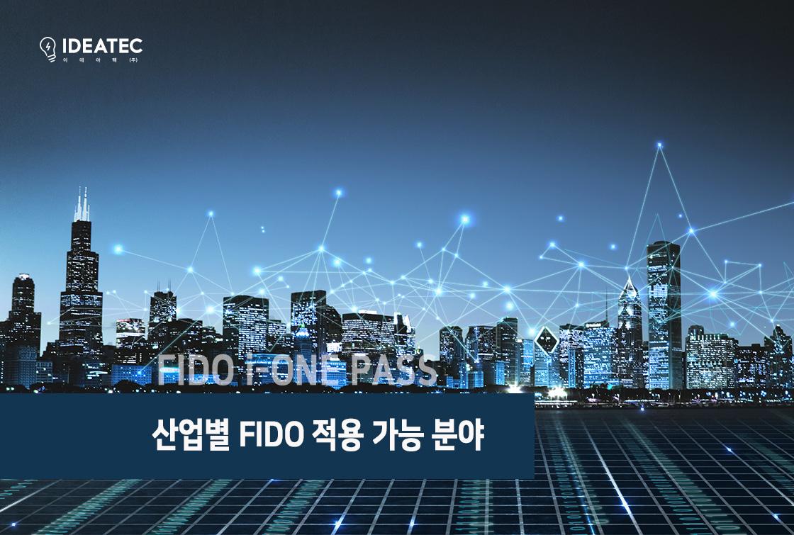 산업별 FIDO