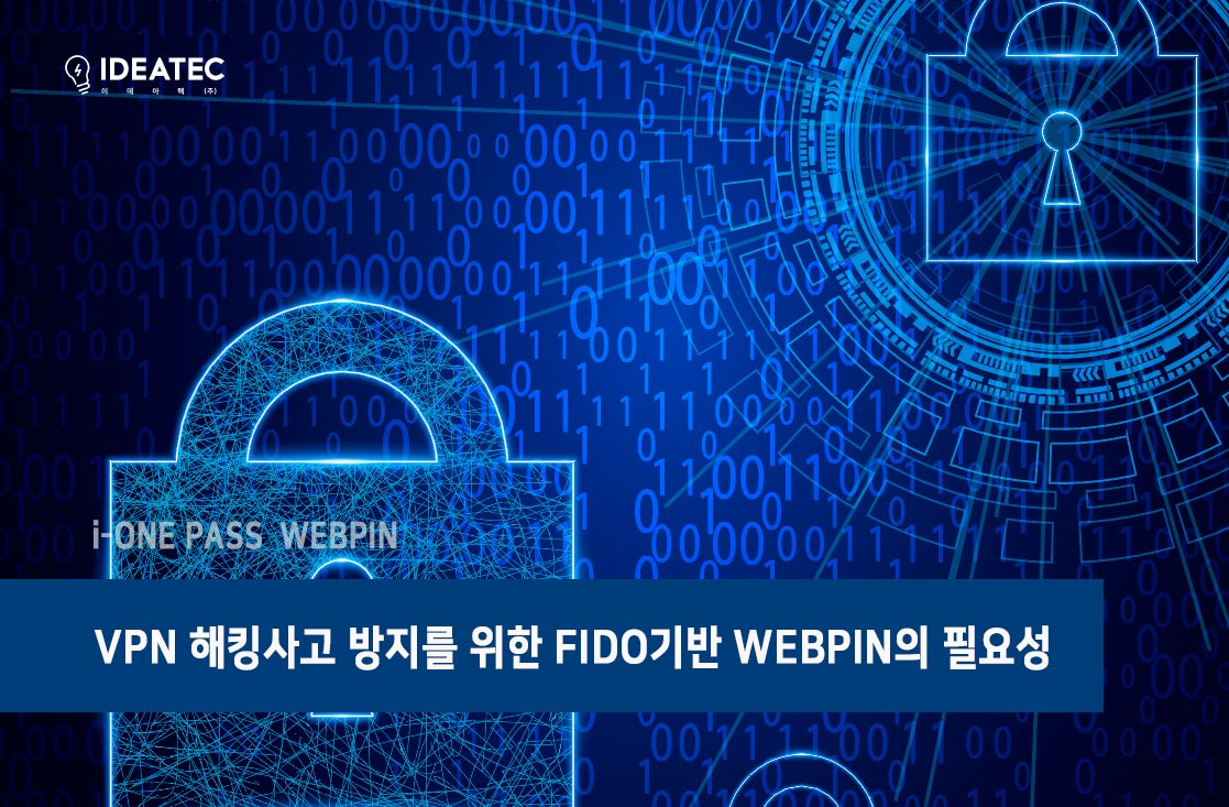 VPN 해킹사고 방지 WEBPIN 솔루션