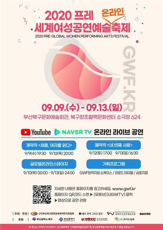 부산 북구가 개최하는 '2020 프레 세계여성공연예술축제' 홍보 포스터. (북구 제공)
