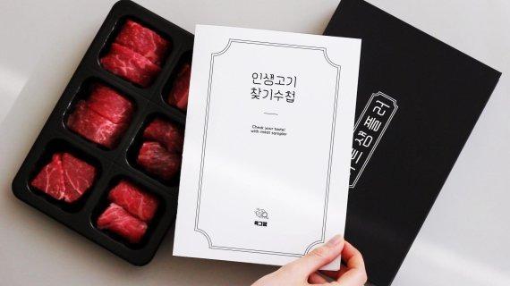 채끝, 업진 등 소고기 6종 맛보는 미트 샘플러, 크라우드펀딩 '인기'
