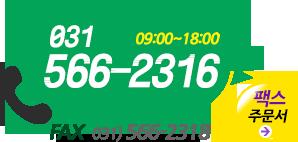 작업복제작 문의전화는 평일 오전 9시부터 오후 6시까지이며 토요일,일요일,공휴일은 휴무입니다.