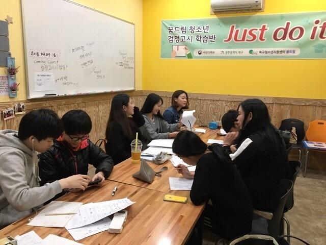 지난 4월3일 광주광역시북구학교밖청소년지원센터 검정고시반 청소년들이 함께 모여 공부하고 있다. 광주북구학교밖청소년지원센터 제공