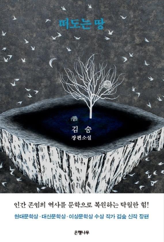 김숨 소설 '떠도는 땅' [은행나무 제공]