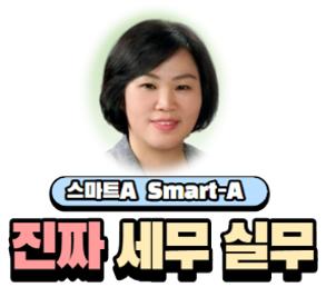서승희교수 스마트A진짜실무