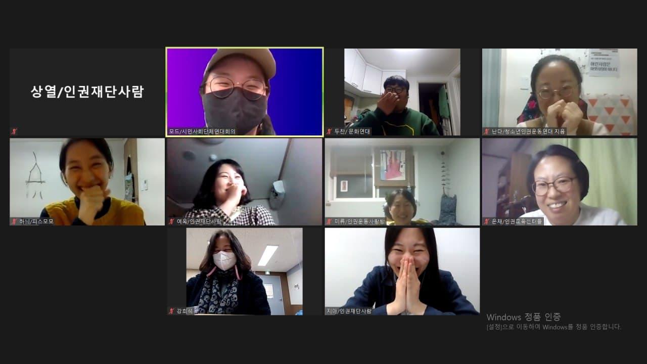 줌 화상회의 화면에는 10명의 활동가들이 웃고 있다.