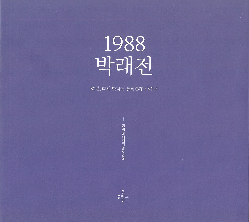 포토에세이 - 1988 박래전