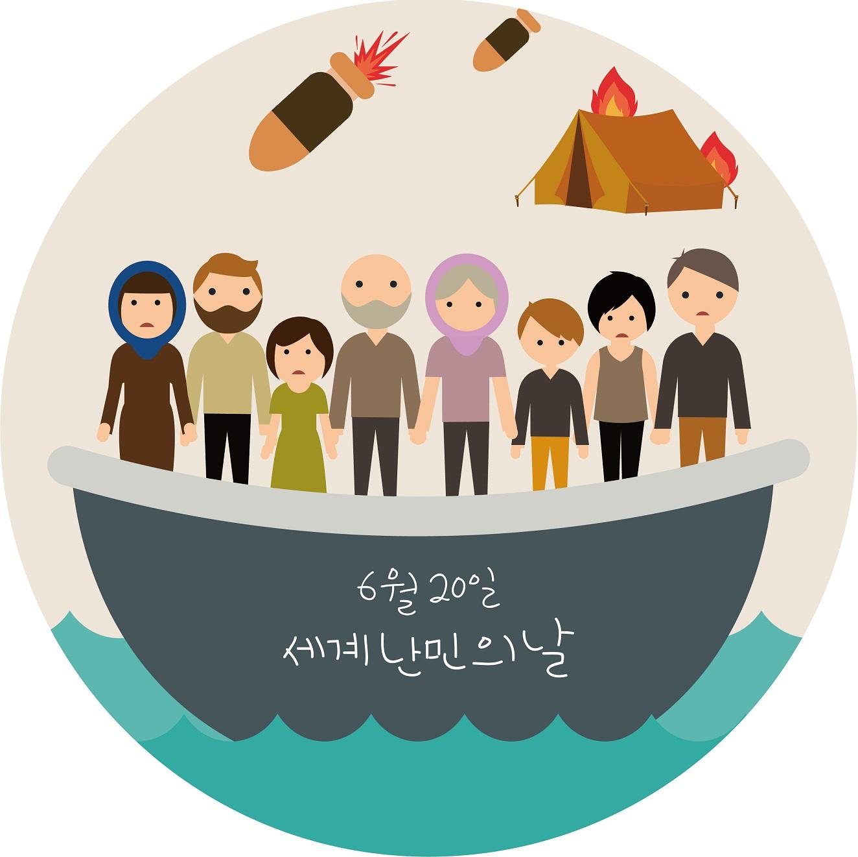 6월 20일 세계 난민의 날