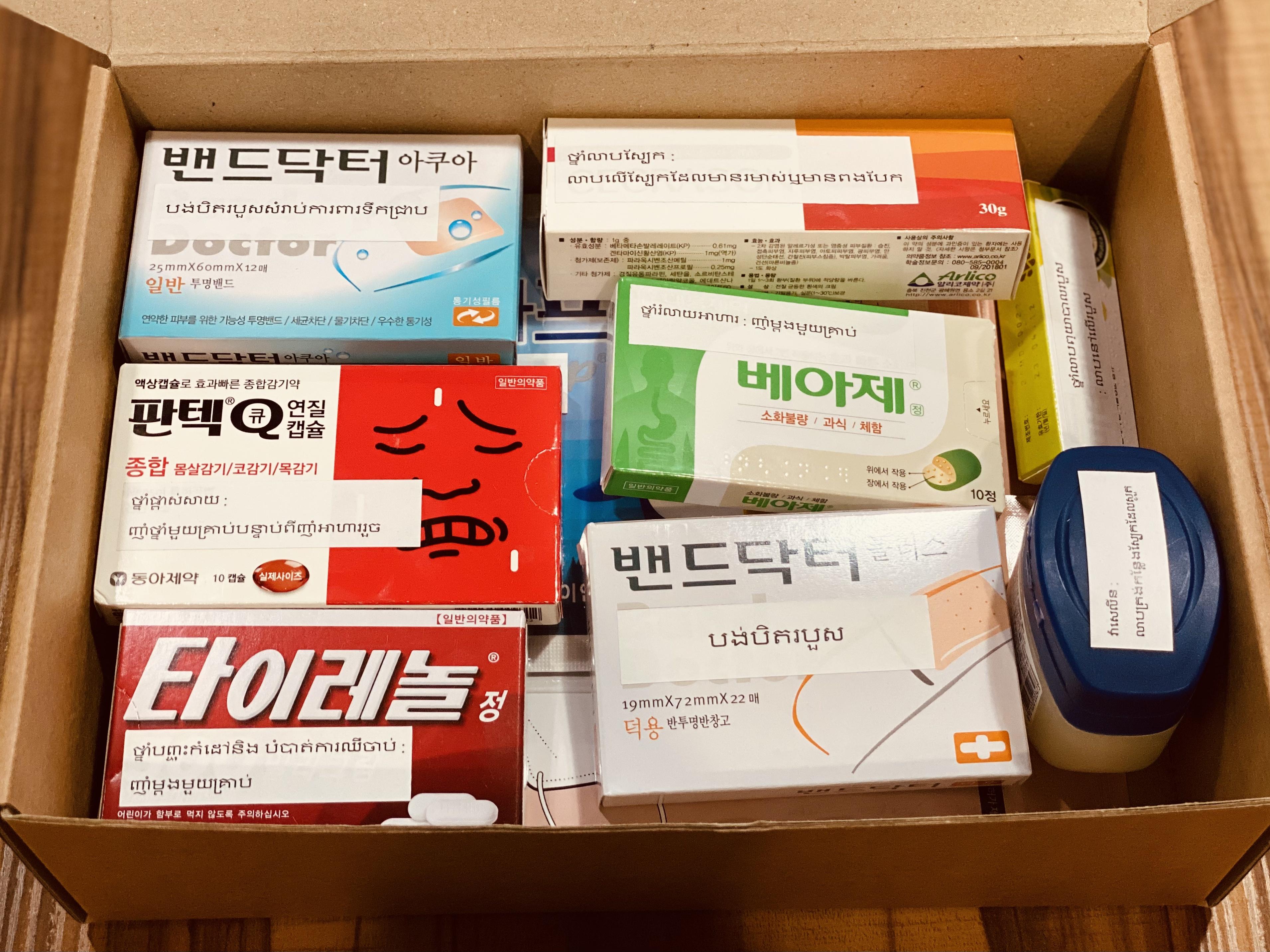 의약품 키트 안에 의약품이 담긴 사진입니다. 의약품 상자마다 캄보디아어로 된 의약품 사용설명이 부착되어 있습니다.