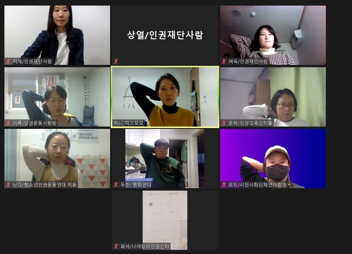 줌 화상회의 화면에는 10명의 활동가들이 스트레칭 연습을 하고 있다.