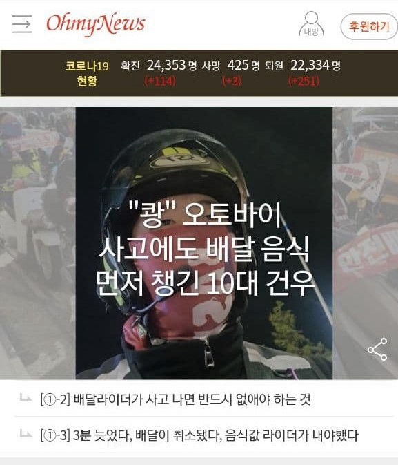 """오마이뉴스 메인에 배치된 기사 사진이다. 기사에는 """"쾅, 오토바이 사고에도 배달 음식 먼저 챙긴 10대 건우""""라고 적혀있따."""
